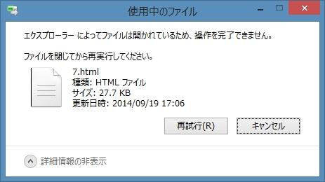 いる を は ため できません 完了 System かれ て ファイル 開 によって 操作