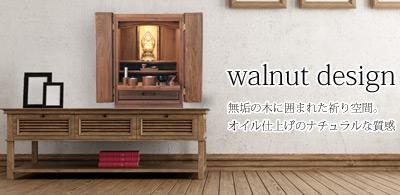 家具調仏壇 ポルト ウォールナットの通販ページ