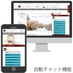 WEBサイトに自動チャット機能を追加
