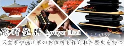 天皇家や徳川家のお位牌も作られた歴史を持つ高野位牌の通販カテゴリ