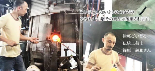 津軽びいどろ伝統工芸士の篠原さんの画像
