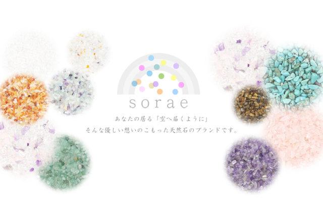 当店オリジナル天然石のブランド「sorae」のコンセプト画像