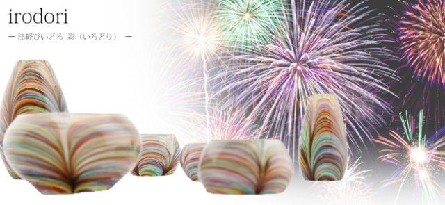 【津軽びいどろ】花火をイメージしたガラス仏具