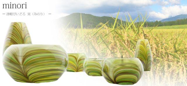 【津軽びいどろ】田園風景をイメージしたガラス仏具