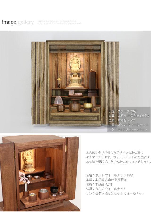 お位牌をお仏壇に収めた時のイメージ画像