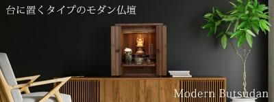 モダンミニ仏壇(上置き)の通販カテゴリ